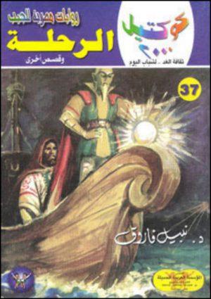 37 الرحلة نبيل فاروق