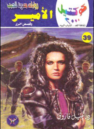 39 الأمير نبيل فاروق
