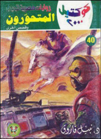 40 المتحورون نبيل فاروق