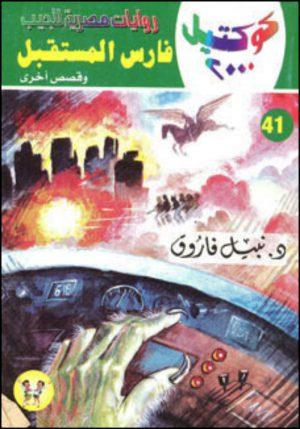41 فارس المستقبل نبيل فاروق