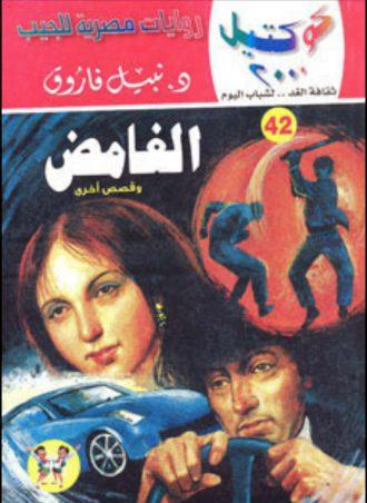 42 الغامض نبيل فاروق