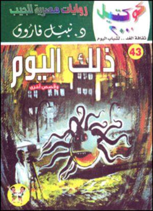 43 ذلك اليوم نبيل فاروق