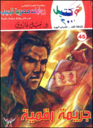 45 جريمة رقمية نبيل فاروق