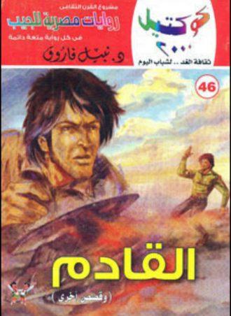 46 القادم نبيل فاروق