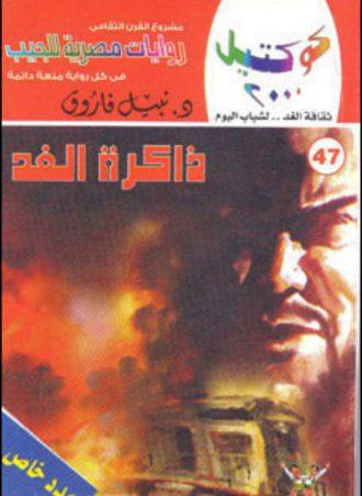 47 ذاكرة الغد نبيل فاروق