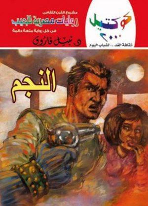 48 النجم نبيل فاروق