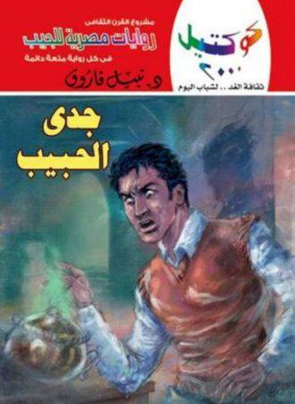 49 جدي الحبيب نبيل فاروق