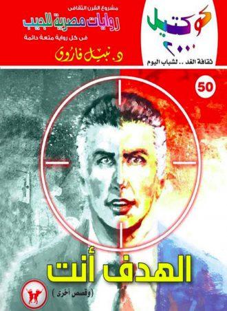50 الهدف أنت نبيل فاروق