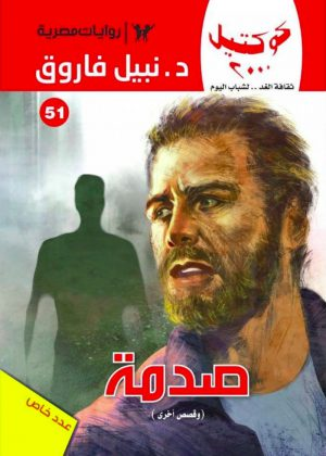 51 صدمة نبيل فاروق