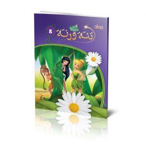 Fairies Album - Volume 8
