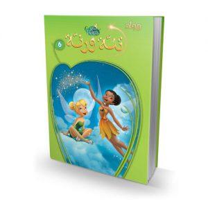 Fairies Comic - Album 6