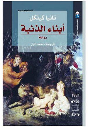 أبناء الذئبة -تانيا كينكل
