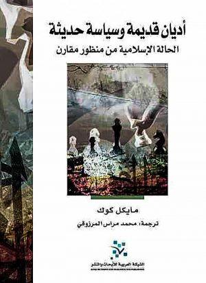 أديان قديمة، سياسات حديثة الحالة الاسلامية من منظور مقارن-مايكل كوك