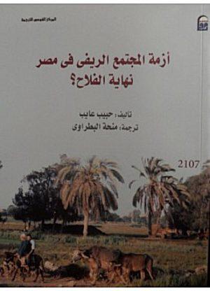 أزمة المجتمع الريفي في مصر -حبيب عايب