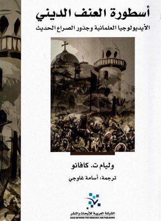 أسطورة العنف الديني الأيديولوجيا العلمانية وجذور الصراع الحديث-وليام ت. كافانو