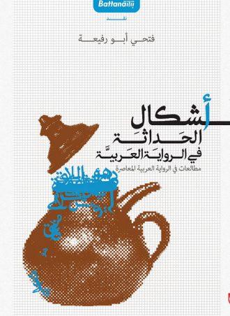 أشكال الحداثة في الرواية العربية