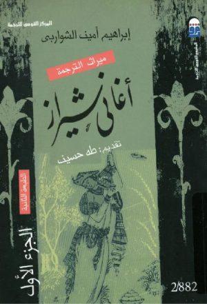 أغاني شيراز الجزء الثاني -حافظ الشيرازي