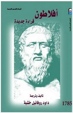 أفلاطون ( قراءة جديدة ) -داود روفائيل