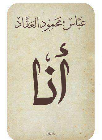 كتاب أنا عباس محمود العقاد