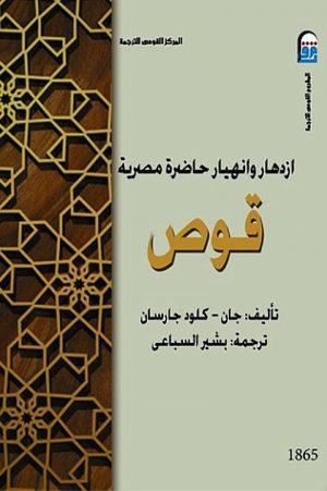 إزدهار وإنهيار حاضرة مصرية (قوص) -جان كلود جارسان