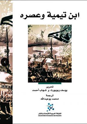 ابن تيمية وعصره-تحرير يوسف ربوبورت وشهاب احمد