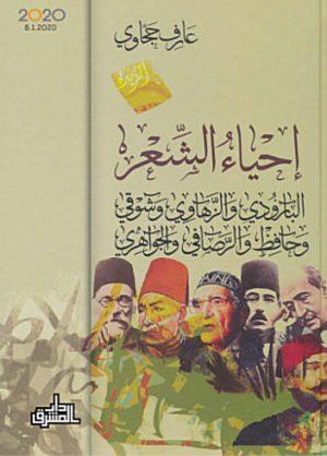 احياء الشعر - البارودي والزهاوي وشوقي وحافظ والرصافي والجواهري