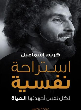 استراحة نقسية - كريم إسماعيل