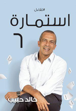 استمارة ٦ خالد حبيب