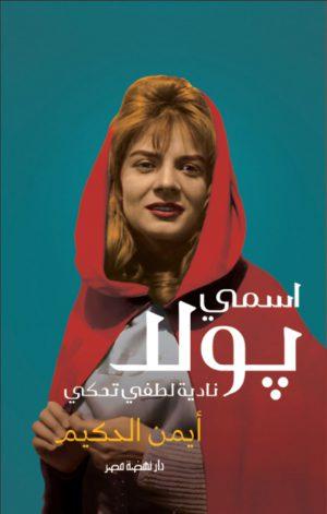 اسمي بولا نادية لطفي أيمن الحكيم