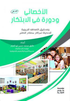الأخصائى ودوره فى الابتكار وتحقيق الأهداف التربوية الحديثة لمراكز مصادر التعلم ج2