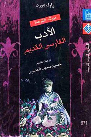 الأدب الفارسي القديم م.ت ط 2 - باول هورن