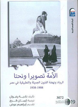 الأمة تصويرا ونحتا- نادية رضوان
