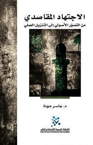 الاجتهاد المقاصدي - د. جاسر عودة