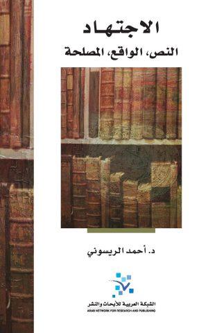 الاجتهاد - أحمد الريسوني