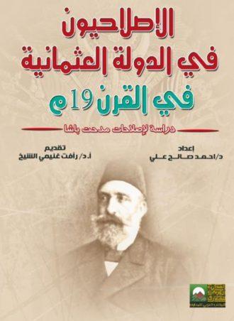 الإصلاحيون في الدولة العثمانية في القرن 19م: دراسة لإصلاحات مدحت باشا