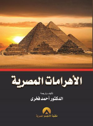 الاهرامات المصرية - أحمد فخري