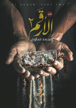 الأرقم 2 - محمد صاوي