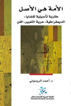الأمة هي الأصل - أحمد الريسوني
