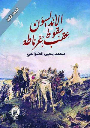 الأندلسيون عقب سقوط غرناطة - محمد يحيى المضواحي
