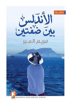 الأندلس بين ضفتين - مريم المير