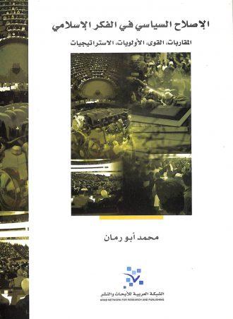 الإصلاح السياسي في الفكر الإسلامي - محمد أبو رمان