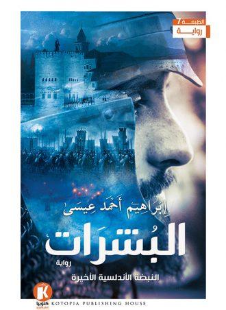 البشرات - إبراهيم أحمد عيسى