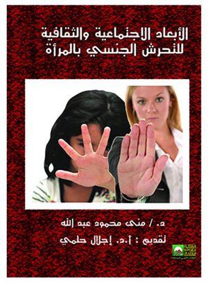 الأبعاد الاجتماعية والثقافية للتحرش الجنسي بالمرأة