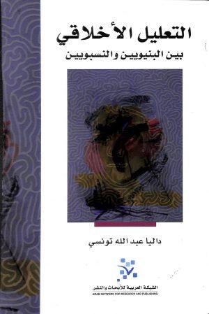 التعليل الأخلاقي - داليا تونسي