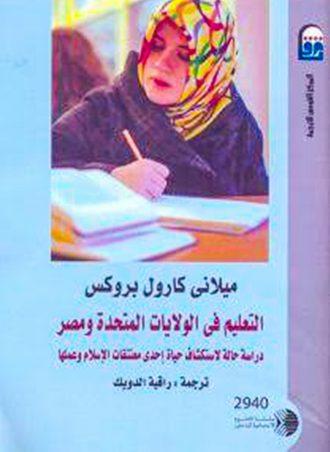 التعليم فى الولايات المتحدة ومصر-ميلانى كارول بروكس-