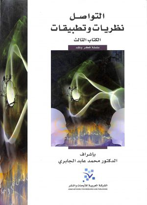 التواصل - محمد عابد الجابري