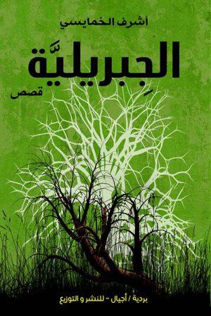 الجبريليلة - أشرف الخمايسي