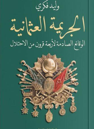 الجريمة العثمانية - وليد فكري