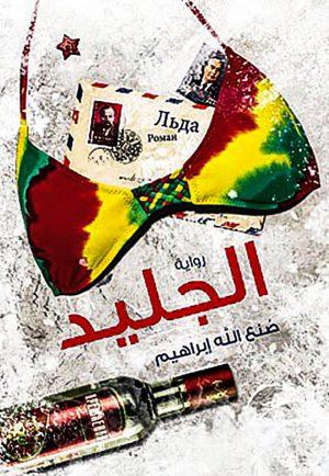 الجلـــــــيد-صنع الله إبراهيم
