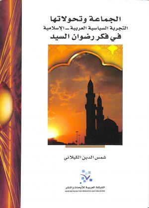 الجماعة وتحولاتها شمس الدين الكيلاني